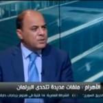 فيديو| صحفي: البرلمان المصري تنتظره ملفات صعبة