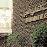 10.8 مليار دولار هبوطا في صافي الأصول الأجنبية لدى «المركزي السعودي»