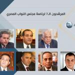 المرشحون الـ7 لرئاسة مجلس النواب المصري