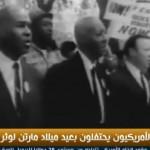 فيديو| الأمريكيون يحتفلون بعيد ميلاد مارتن لوثر كينج