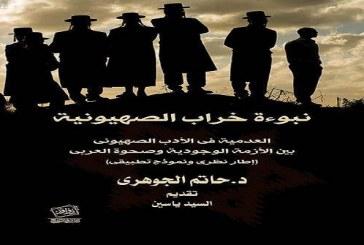 باحث مصري يتنبأ بـ«خراب الصهيونية» وانهيار «إسرائيل»
