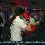 فيديو  مركز لتدريب الفتيات على القتال للدفاع عن أنفسهن ضد التحرش