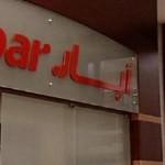 «آبار للاستثمار» الإماراتية تقترض 4 مليارات دولار لإعادة تمويل ديونها