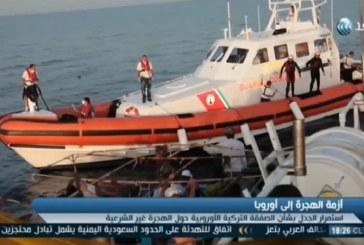 إيطاليا والاتحاد الأوروبي يعدان مساعدات لليبيا لمكافحة تهريب البشر