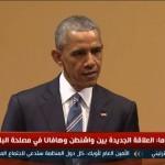 فيديو| أوباما: العلاقات الجديدة مع كوبا تصب في صالح البلدين
