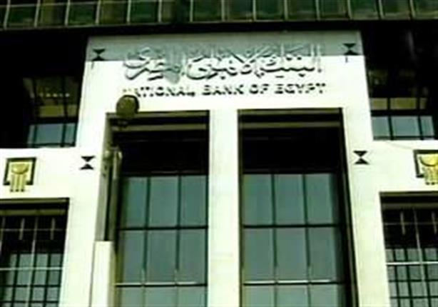 البنك الأهلي المصري يقتحم سوق الصرافة قناة الغد