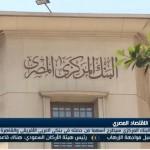 البنك الدولي يوافق على قرض تنموي بقيمة 1.15 مليار دولار لمصر