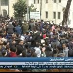 فيديو  اعتصام طلاب فلسطين للمطالبة بحذف مواد دراسية