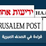 قراءة في الصحف الإسرائيلية.. فوز الحروب محبط وانسحاب روسيا مقلق