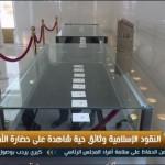 فيديو  120 عملة إسلامية نادرة من الذهب الخالص في معرض بأبو ظبي