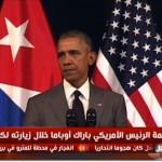 فيديو| أوباما: هجمات بروكسل تذكير للجميع بأهمية الوحدة ضد الإرهاب