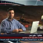 فيديو  حقيقة حذف صور «حجي» و«البرادعي» من المناهج فى مصر