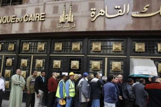 مصر تستهدف جمع 7.2 مليار جنيه من طرح حصة في بنك القاهرة بالبورصة خلال 2017-2018