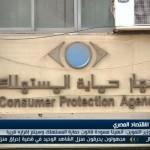 فيديو  وزير التموين المصري لـ«الغد»: قانون معدل لـ«المستهلك» أمام مجلس النواب قريباً