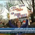 فيديو| مئات الأمريكيين يتظاهرون ضد ترامب في نيويورك