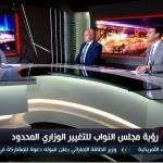 فيديو  نواب مصريون: منح الثقة للحكومة ليس «شيك على بياض»