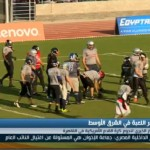 فيديو| ختام المعسكر الخيري لنجوم كرة القدم الأمريكية بالقاهرة