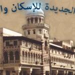 مصر الجديدة للإسكان تنتهي من بيع كامل المرحلة الأولى بنحو 1.8 مليار جنيه من مشروع سكني