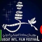 انطلاق الدورة الـ9 لمهرجان مسقط السينمائي بمشاركة 25 دولة