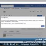 فيديو  تدوينات مواقع التواصل الاجتماعي تحكم سياسات العالم