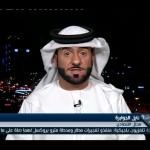 فيديو| خبير: السوق الموحدة ستحدث نقلة نوعية للاقتصاد الخليجي