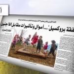 فيديو| الصحف العربية: ميلشيات طرابلس تمتلك 50 منظومة تجسس