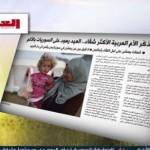 فيديو| «العرب» تحتفل بعيد الأم باستعراض مآسي الأم السورية
