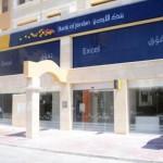 بنك الأردن يوصي بتوزيع أرباح نقدية وأسهم مجانية 