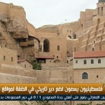 فيديو| فلسطينيون يسعون لضم دير تاريخي في الضفة الغربية لمواقع التراث العالمي