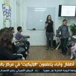 فيديو| أطفال وآباء يتعلمون الإتيكيت في مركز بالقاهرة