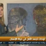 فيديو| لوحات تجسد الأمل في حياة الإنسان