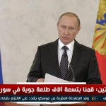 فيديو  بوتين: روسيا قد تضطر لعودة قواتها لمساندة الجيش السوري