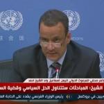 فيديو  ولد الشيخ: وقف إطلاق النار فى اليمن 10 أبريل المقبل
