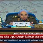 فيديو| إنشاء مركز لمكافحة الإرهاب مقره مصر