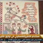 فيديو  استخدام التطريز الفلسطيني في توثيق التاريخ الكنعاني