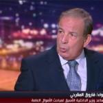 فيديو| السلطات المصرية تواصل التحقيق في قضايا التمويل الأجنبي