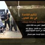 فيديو  تفاصيل الانتشار الجغرافي لتنظيم القاعدة في بلاد المغرب العربي