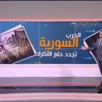فيديو| رفض دولي لإعلان الأكراد الحكم الذاتي في شمال سوريا