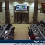فيديو ارتفاع مؤشرات البورصات العربية الأسبوع الماضي