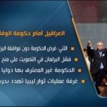 فيديو|معارضة داخلية شرسة تهدد استمرار حكومة الوفاق الليبية