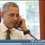 فيديو|أوباما يصل كوبا في أول زيارة لرئيس أمريكي منذ أكثر نصف قرن