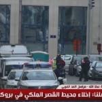 فيديو  مراسل «الغد»: إخلاء محيط القصر الملكي وتشديدات حول المنشآت النووية في بروكسل