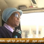 فيديو| سلوى سرور.. أول سيدة من غزة تقود حافلة أطفال