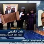 فيديو| الحوثيون يهربون يهود اليمن إلى إسرائيل مقابل ملايين الدولارات