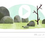 «جوجل» يحتفل بحلول الربيع في نصف الكرة الشمالي