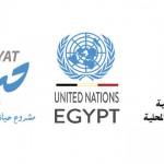 تعزيز فرص الأسر الأكثر احتياجا في مصر