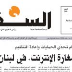 «السفير» اللبنانية تصدر العدد الأخير الخميس المقبل بعد رحلة 43 عاما
