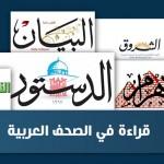 الصحف العربية: الأكراد يعلنون تقسيم سوريا.. و«داعش» يهدد نفط ليبيا