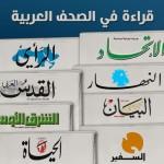 الصحف العربية: الحوثيون غاضبون من صالح.. وسوريا تبحث عن رؤية مشتركة