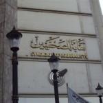 النتيجة الكاملة لانتخابات مجلس نقابة الصحفيين المصريين.. رشوان نقيبا